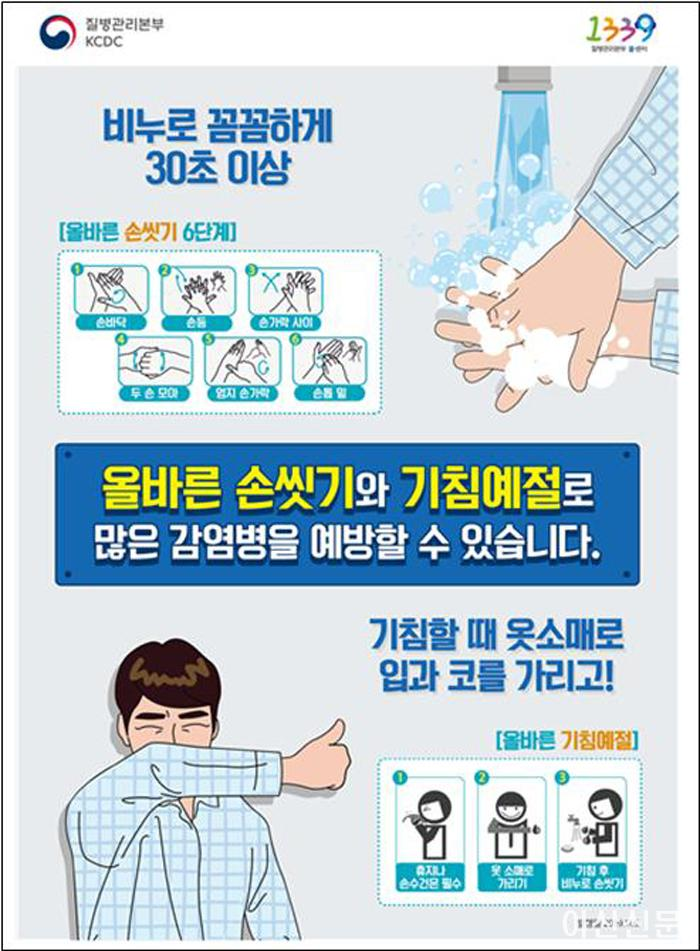 3. 아산시, 신종 코로나바이러스'감염예방 행동수칙 준수'당부 copy.jpg