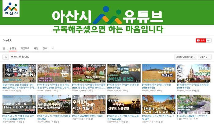 3. 아산시, 유튜브 '우리동네 구석구석 시리즈'인기 copy.jpg