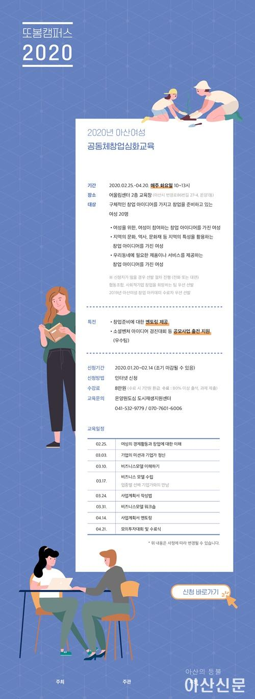 2.아산시, 2020년 여성 공동체창업 심화교육 '또봄 캠퍼스 2020'운영.jpg