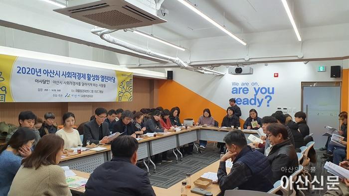 2. 아산시, 올해 '같이하는 가치 있는 사회적경제 친화도시' 조성 .jpg