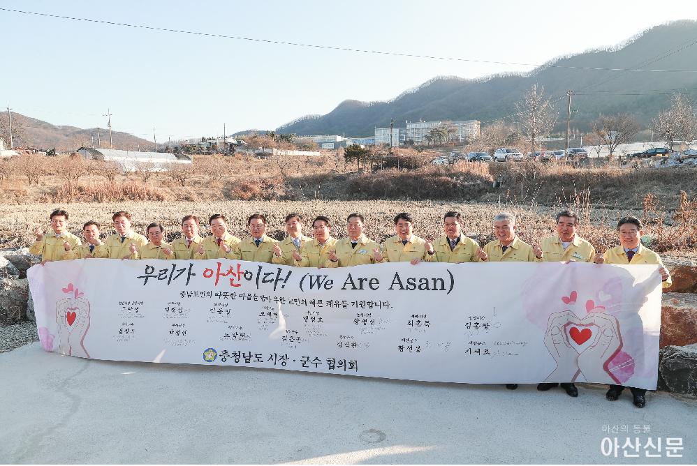 충남시장군수협의회(아산).png