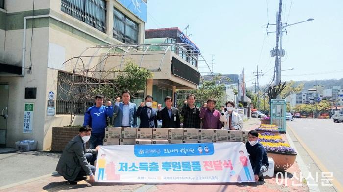 1. 온양5동, 온궁로타리클럽저소득층 후원물품 전달식.jpg