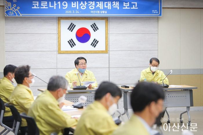 2. 아산시, 제11차 비상경제대책 및 제2차 생활방역대책회의.jpg