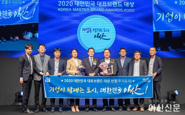 1-2. 아산시, 2020 대한민국 대표브랜드 투자유치 부분 대상 선정.jpg