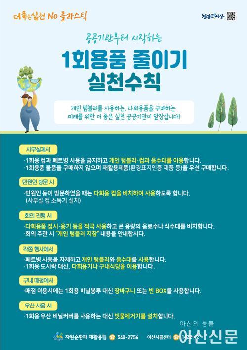 4. 아산시, '더 좋은 실천' 캠페인 전개.jpg