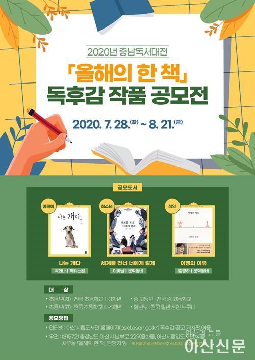 4-2. 아산시, 제1회 충남독서대전 공모전 개최.jpg