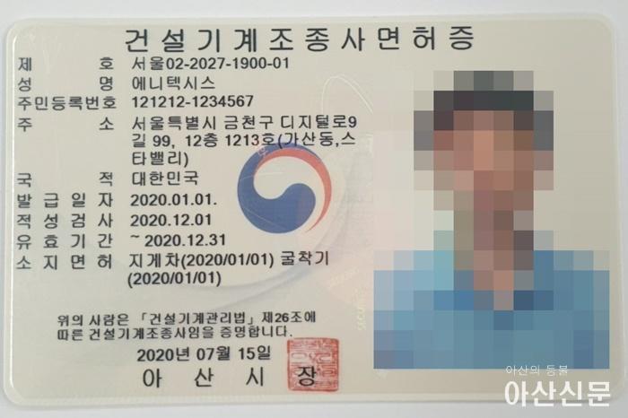 4. 아산시, 건설기계조종사 면허증 PVC 카드로 발급.jpg