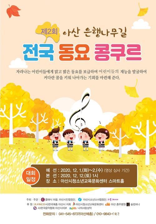 제2회 아산 은행나무길 전국 동요 콩쿠르 포스터 1.jpg
