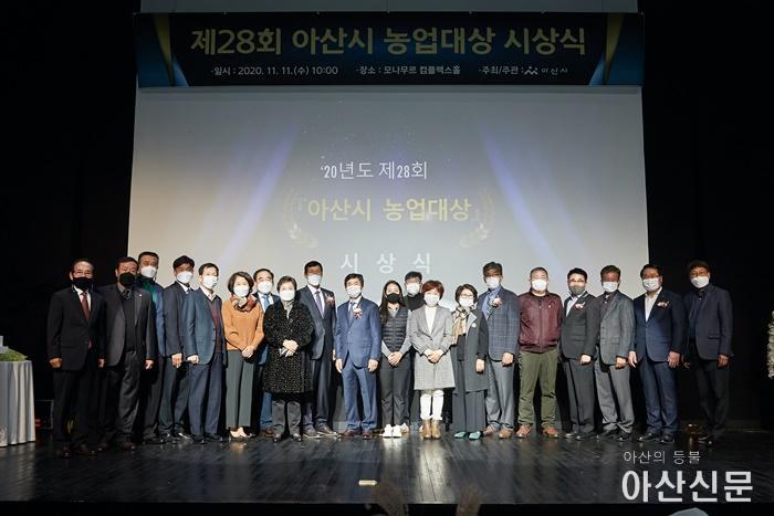 2-1. 아산시 제28회 아산시 농업대상 시상식 개최.jpg