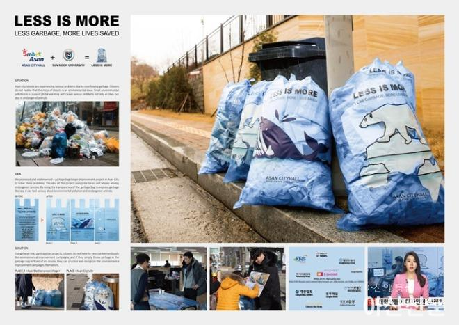 아산 쓰레기봉투 디자인.jpg