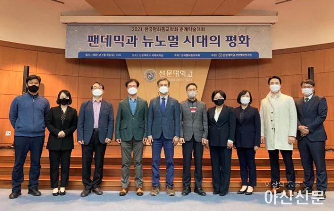 사진 1. 2021 한국평화종교학회 춘계학술대회 단체 사진(가운데 주재완 학회장).jpg